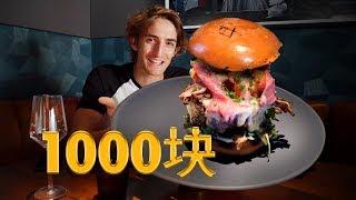 美国麦当劳会比1000元汉堡好吃吗?