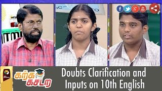 Karka Kasadara: 10th English Doubts Clarification   23/02/17   Puthiya Thalaimurai TV