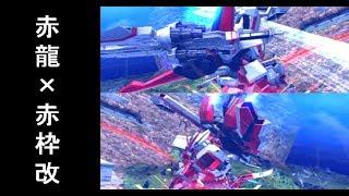 【EXVSMBON実況】ミフネオと固定 赤龍×赤枠改【赤枠改視点】