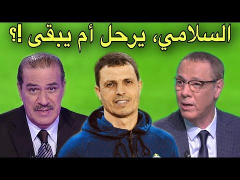 شاهد ماذا قال بدرالدين الإدريسي و خالد ياسين عن وضعية السلامي مع الرجاء