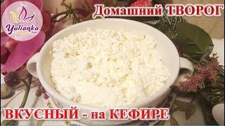 ВКУСНЫЙ ДОМАШНИЙ ТВОРОГ на КЕФИРЕ за 5 минут! /Delicious home-made cottage cheese