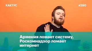Армения ломает систему, а Роскомнадзор ломает интернет