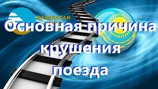 В Казахстане назвали основную версию крушения поезда в Шу