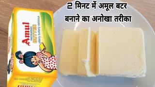बिना मलाई के बाजार जैसा अमूल बटर बनाने काआसान तरीका/ Butter At Home Instant Recipe/Butter Recipe