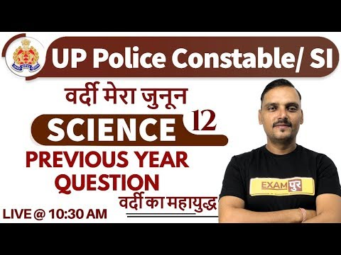 CLASS 12|| UP Police Constable/ SI || SCIENCE || BY VIKRANT CHOUDHARY  SIR ||PREVIOUS YEAR QUESTION