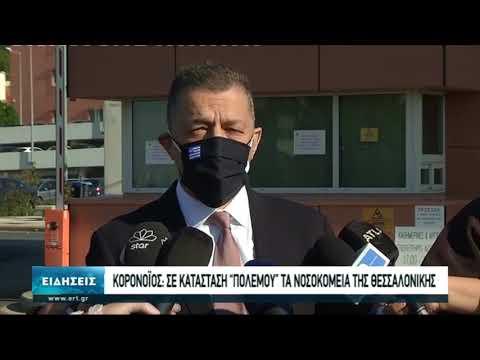Ακόμη μια δύσκολη ημέρα για τα νοσοκομεία της Θεσσαλονίκης | 23/11/2020 | ΕΡΤ