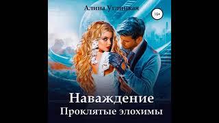 Алина Углицкая – Наваждение. Проклятые элохимы. [Аудиокнига]