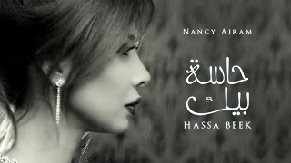 Nancy Ajram - Hassa Beek - Official Lyrics Video / نانسي عجرم - حاسة بيك - أغنية