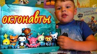 октонавты распаковка и обзор игрушек