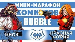 Инок и Красная Фурия (Мини-марафон комиксов Bubble)