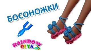 БОСОНОЖКИ для куклы из резинок на рогатке   Rainbow Loom Barbie sandals