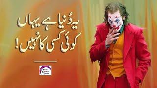 2 Line Urdu Poetry On Joker (Joker Status Video) Rj Shan Ali | New Joker Quotes | New Joker Poetry