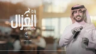 اغاني حصرية بالله ياذا الغزال - فلكلور شعبي مطور | عبدالعزيز العليوي تحميل MP3