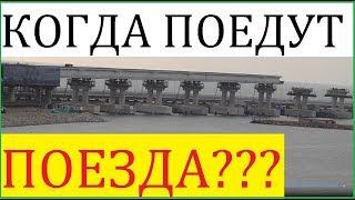 Крымский(23.06.2018)мост! Какая готовность Ж/Д моста? Когда поедут поезда? Комментарий! Свежачок!