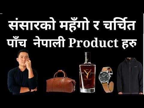 संसारको  महँगो र चर्चित ५ नेपाली ब्रान्ड Top five Nepali popular products & Brand in world-Bijay Rai