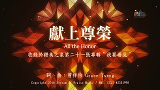 獻上尊榮 All the Honor