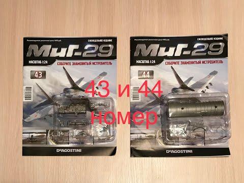 Сборка истребителя Миг-29, DeAGOSTINI, 43, 44 номер