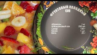 Как приготовить фруктовый холодный суп? Рецепт от шеф-повара