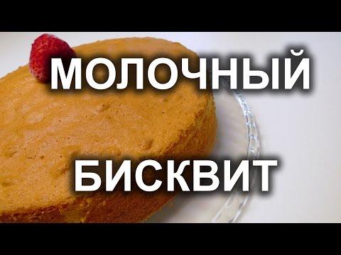 Молочный заварной бисквит. Урок 21.