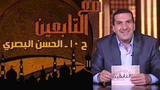 مع التابعين - الحلقة 10 - الحسن البصري