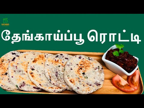 தேங்காய்ப்பூ ரொட்டி Pol rotti recipe in tamil,pol roti,How to make coconut rotti,