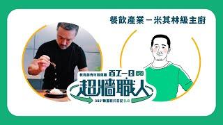 【百工一日VR】苦練出來的精湛廚藝!來欣賞米其林級主廚劉濟安的夢幻六十刀吧!〈超牆職人360 #EP14〉
