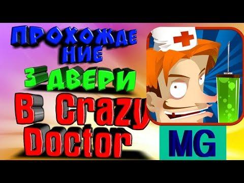 Прохождение 3 двери Crazy Doctor