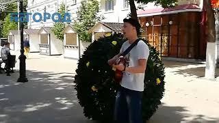 Уличный музыкант из Рязани Дмитрий Кондрашов