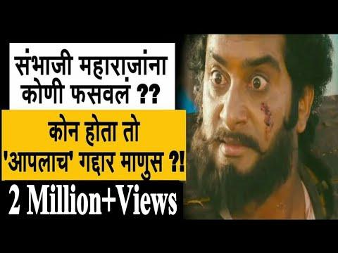 संभाजी राजांना कोणी फसवलं ?कोण होता तो आपलाच गद्दार माणूस ?Sambhaji MaharajReveal History