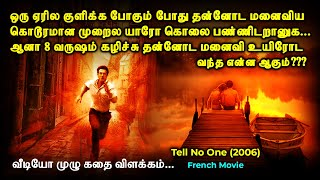 Tell No One 2006 French Movie Tamil Full Story Explain By #Tigertamizannirmal