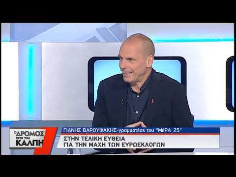 Ο Δρόμος προς την Κάλπη – Συνέντευξη του κόμματος 'ΜέΡΑ 25' | 22/05/2019 | ΕΡΤ