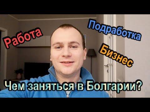 Работа в Болгарии для русских. Как можно зарабатывать?