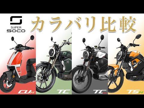 【電動バイク】フェラーリレッドやドゥカティモデルなどSUPERSOCO4車種18パターンのカラーバリエーションを詳しくご紹介!【購入検討者必見】