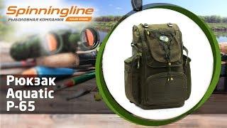 Рюкзак р 65 рыболовный