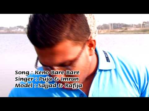 MSK KENO BARE BARE IMRAN AND PUJA Mp3