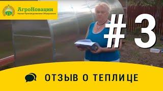 Отзыв #3 - О теплице Заря от компании АгроНовации