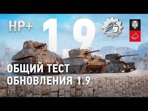 Общий тест обновления 1.9: Редизайн деревьев исследования и коллекционная техника [World of Tanks]