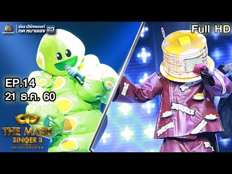 The Mask Singer หน้ากากนักร้อง	3 (รายการเก่า) | EP.14 | Final Group B | 21 ธ.ค. 60 Full HD