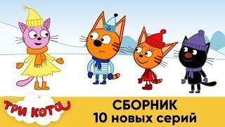 Три кота   Сборник   10 новых серий