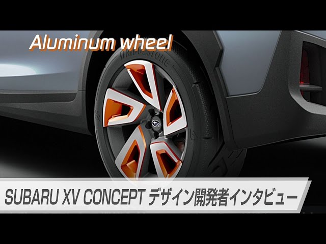 SUBARU XV CONCEPT デザイン開発者インタビュー