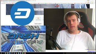 Купил Dash на 28 000 рублей. Как купить криптовалюту Dash и краны для сбора