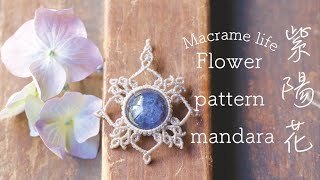 Macrame Jewelry《紫陽花モチーフ》マクラメ編み Macrame Jewelry Flower Pattern Mandara