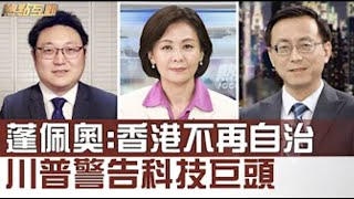 【熱點互動】🔥蓬佩奧:香港不再自治 💢言論審查❗️川普警告科技巨頭 🔹唐靖遠 趙培 🔹20200528