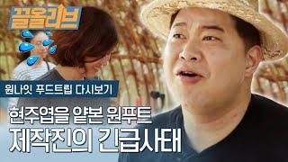 Muk Fighter, Hyun Juyup's Endless Mukbang Show | One Night Food Trip