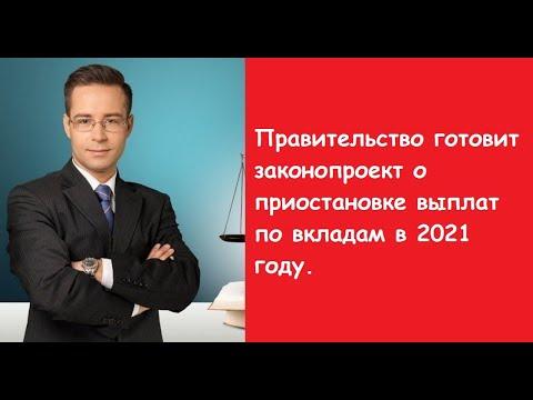 Выплаты по вкладам. Приостановка выплат по вкладам в 2021 году несправедливый законопроект.