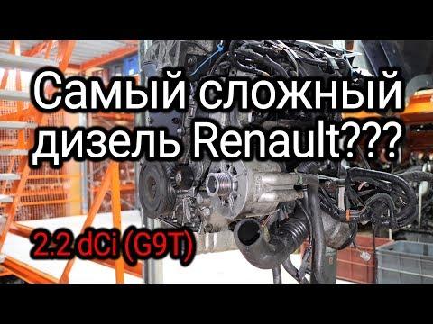 Фото к видео: Инженеры намудрили и накосячили: пересчитываем все проблемы дизеля Renault 2.2 dCi (G9T)