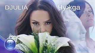 DJULIA - CHUZHDA / Джулия - Чужда, 2020