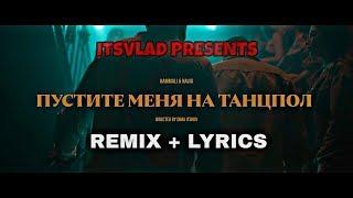 HammAli & Navai   Пустите меня на танцпол (Remix + Lyrics)