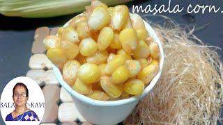 மசாலா கார்ன் | masala corn |Spicy masala corn in tamil | Masala Sweet Corn Recipe |
