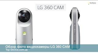 Обзор фото видеокамеры LG 360 CAM сферическая камера управляется Bluetooth и Wi-Fi Киев купить цена